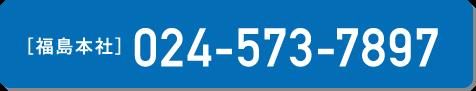 024-573-7897