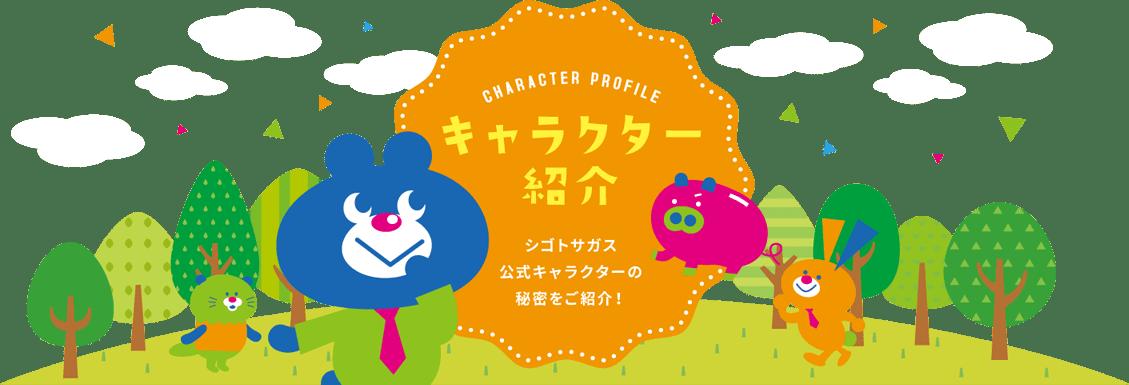 キャラクター紹介 栃木求人シゴトサガス